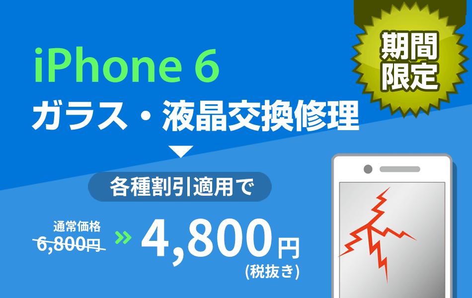 iPhone6 ガラス・液晶交換修理8800円から割引