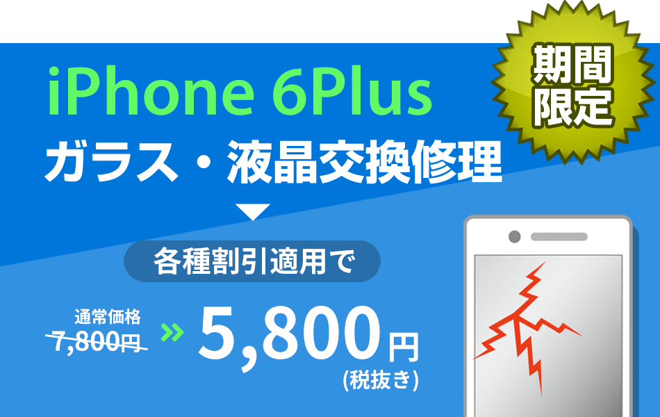 iPhone6Plus ガラス・液晶交換修理10800円から割引