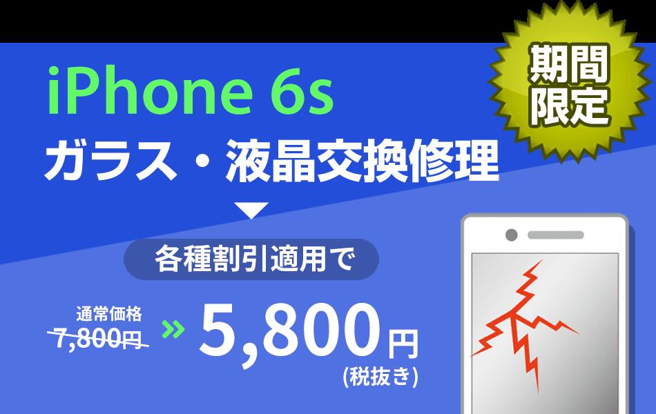 iPhone6s ガラス・液晶交換修理10800円から割引
