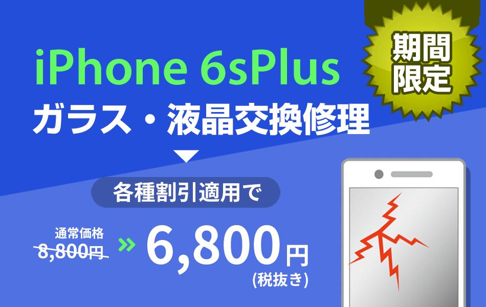 iPhone6sPlus ガラス・液晶交換修理13800円から割引