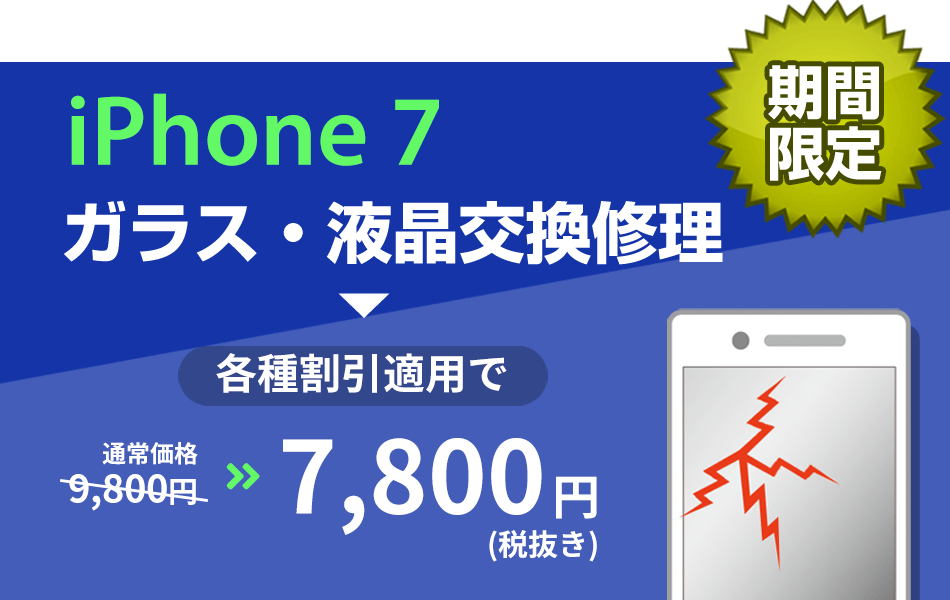iPhone7 ガラス・液晶交換修理14800円から割引