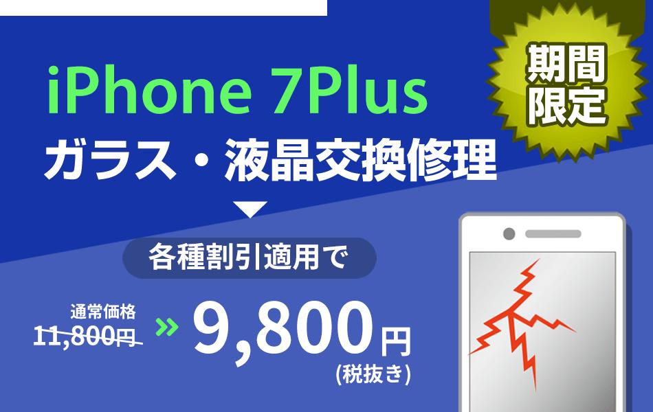 iPhone7Plus ガラス・液晶交換修理17800円から割引