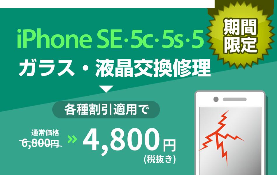 iPhoneSE/iPhone5s/iPhone5c/iPhone5 ガラス・液晶交換修理8800円から割引