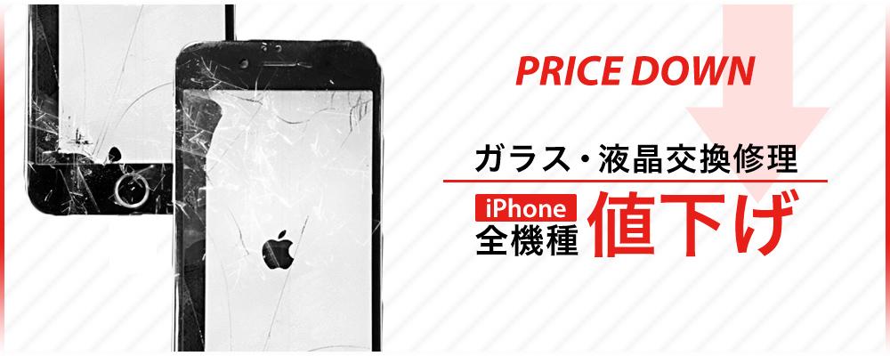 iPhone修理・iPad修理 ビバモール寝屋川/寝屋川市駅前店