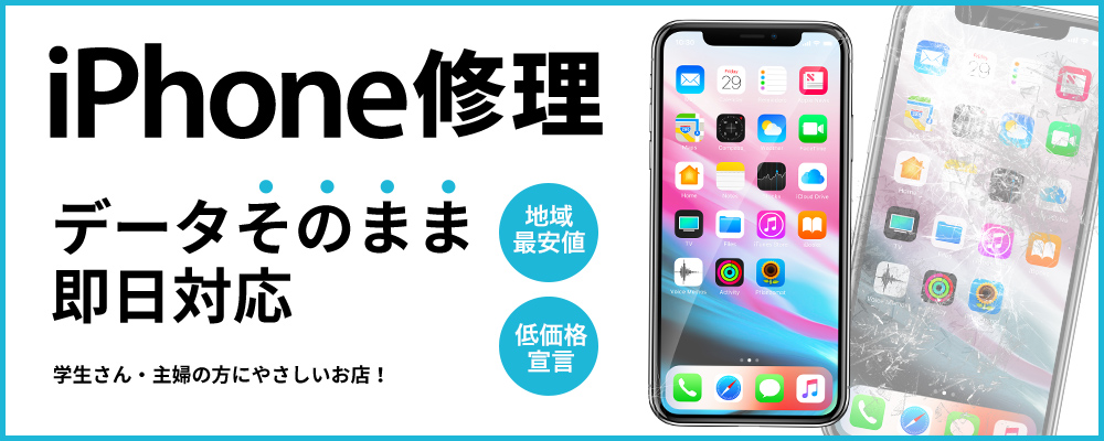 iPhone修理・iPad修理 ビバモール寝屋川/イオンモール四條畷店